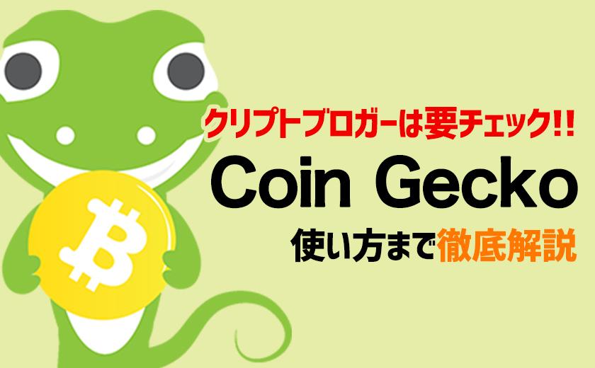仮想通貨チャートのウィジェット ブログパーツを簡単に作成出来るCoinGeckoの使い方