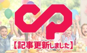 【最新版】XCP カウンターパーティにワンチャンあり!?取扱い取引所も紹介!