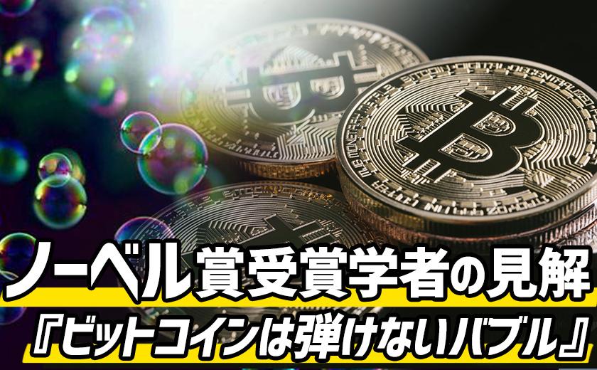「ビットコインは弾けないバブル」?ノーベル賞受賞経済学者の見解