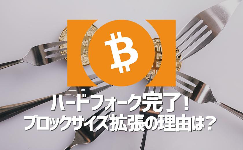 ビットコインキャッシュ(BCH)ハードフォーク完了 将来的にはブロックサイズの無限化も可能?