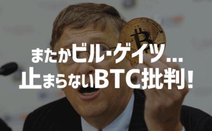 ビル・ゲイツが提唱した大馬鹿理論 │ 資産形成を知る