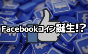 Facebookが独自の暗号通貨実験中?ブロックチェーン研究チームも設立