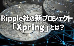 リップルが新たに放つ「Xpring」とは?さらなるXRP普及の野望