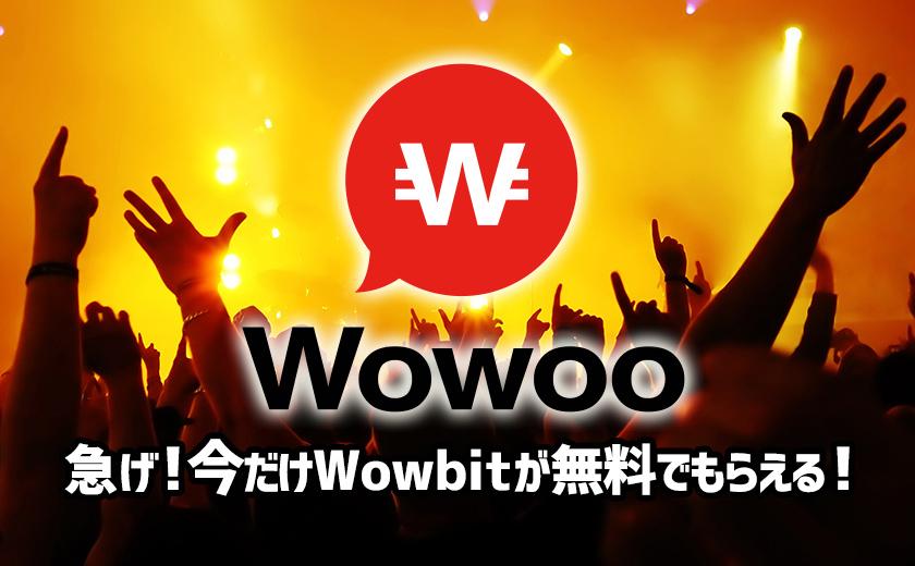 ビッグニュース!話題のWowbitが取引所口座開設で貰えるチャンス!