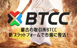 中国の仮想通貨取引所BTCC、新プラットフォームで6月復活!