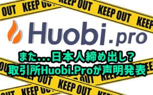 中国最大の仮想通貨取引所 Houbi(フオビ)が日本居住者へのサービス停止を発表!