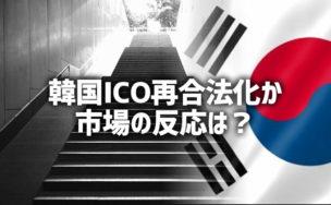 韓国、ICO廃止撤回秒読み?再合法化への道のり