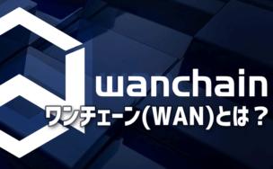 仮想通貨ワンチェーン(WAN)とは?特徴・将来性は?
