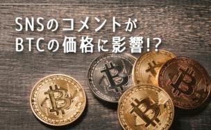 SNSのコメントがビットコイン(BTC)の価格に影響する?その理由が明らかに