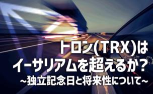 トロン(TRX)メインネットに移行 イーサリアムを追い越せるか?