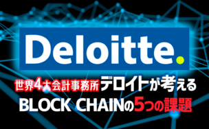 Deloitte(デロイト)が考えるBlockchainが普及される為に必要な5つの課題