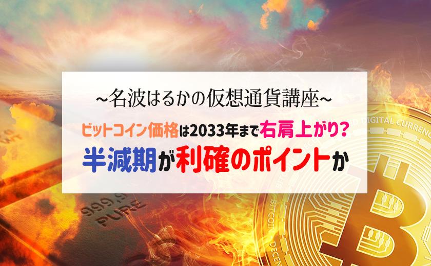 「10年以内にビットコイン万円、イーサリアム40万円」Crypto Research Report大胆予測の根拠は?